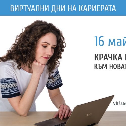 Виртуални дни на кариерата – събитие на бъдещето