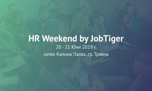 """Двадесет и шестото издание на събитието """"HR Weekend"""" приключи успешно"""