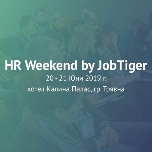 Вече можете да заявите участие за 26-тия HR Weekend. Регистацията е отворена до 12 юни