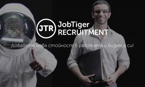 Работодателите на Виртуални дни на кариерата 2019: JTR
