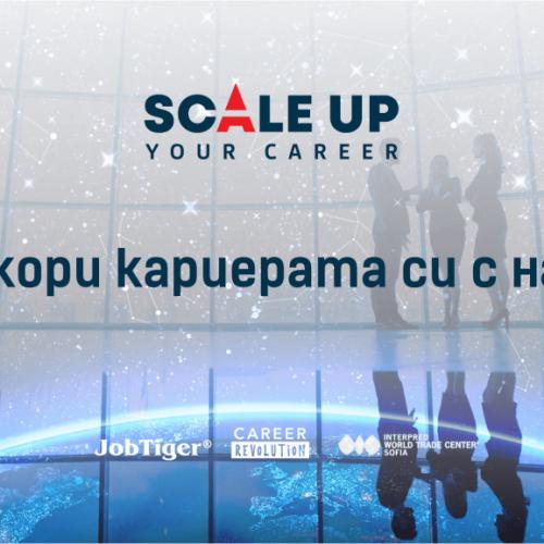 Scale Up Your Career – предстои второто издание на единствената по рода си конференция за кариерно преориентиране и пре-скрининг в България