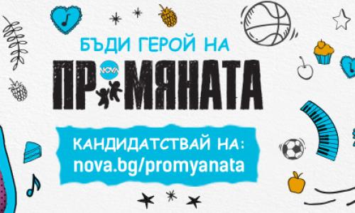Кандидатствай в конкурса за социални предприемачи ПРОМЯНАТА