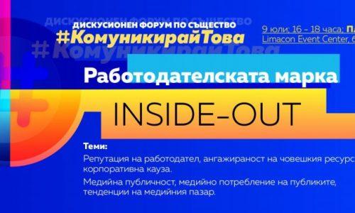 Град Пловдив ще бъде домакин на втория дискусионен форум на тема изграждане на работодателска марка
