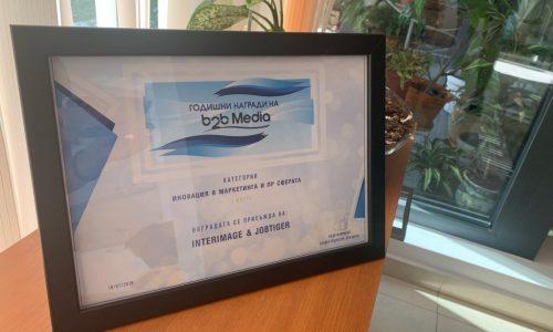 Иновативната интегрирана услуга на ИнтерИмидж и JobTiger беше наградена с отличие на Годишните награди на b2b Мedia