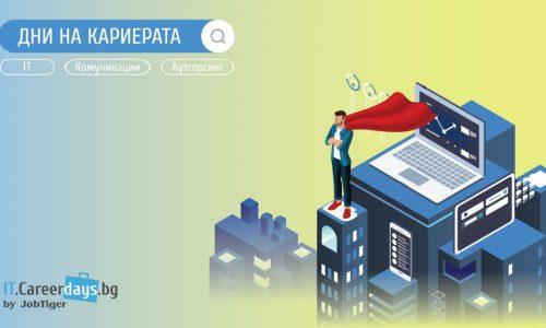 """Бизнесът и младите хора в Габрово се срещат на 22 октомври по време на """"Дни на кариерата – ИТ, Комуникации и Аутсорсинг"""" 2019"""