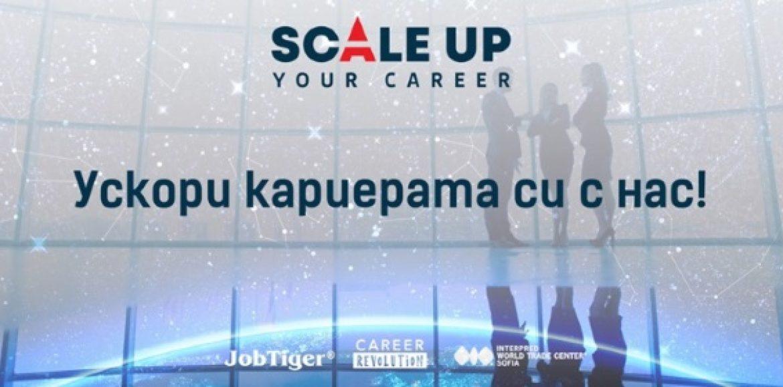 Scale Up Your Career – събитие от ново поколение