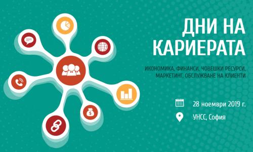 """За 10 години """"Дни на кариерата"""" в секторите икономика, финанси, маркетинг, човешки ресурси и обслужване на клиенти доказа, че в България има работа за младите специалисти"""