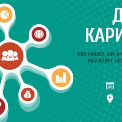 Събитието Дни на кариерата – Икономика, Финанси, Маркетинг, Човешки ресурси и Обслужване на клиенти се разраства