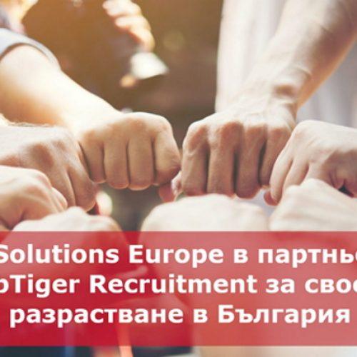 Hitachi Solutions Europe в партньорство с JobTiger Recruitment за своето разрастване в България