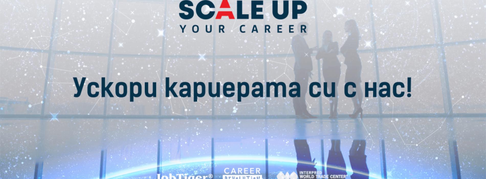 Единствената по рода си конференция за кариерно преориентиране и предварителен подбор в България – SCALE UP Your Career, организирана от JobTiger и Career Guide, ще събере бизнеса и търсещите работа през септември