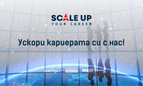 Конференцията за кариерно преориентиране и предварителен подбор – SCALE UP Your Career, организирана от JobTiger и Career Guide, събра бизнеса и търсещите работа на 26 септември