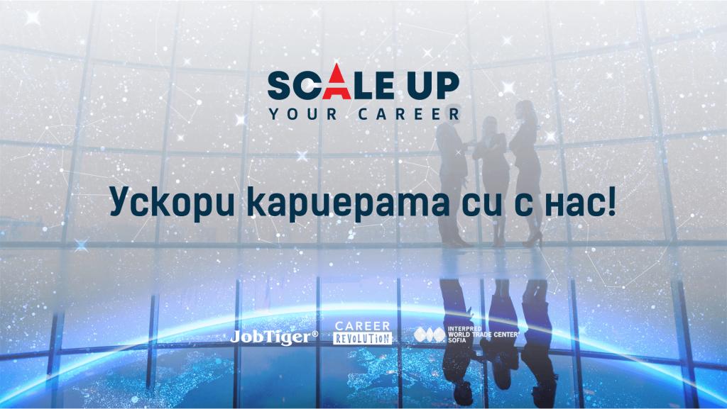 ScaleUp2019