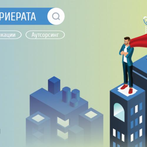 """Юбилейното десето издание на кариерния форум """"Дни на кариерата – ИТ, Комуникации и Аутсорсинг"""" срещна бизнеса и образованието в четири академични града в България"""