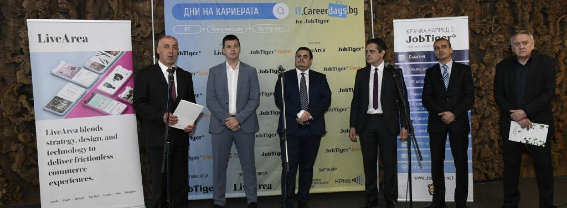 """Бизнесът и младите хора в София се срещнаха на 10 октомври по време на """"Дни на кариерата – ИТ, Комуникации и Аутсорсинг"""" 2019"""