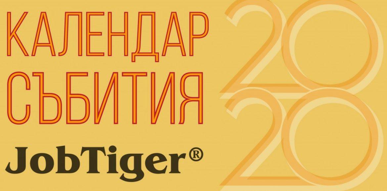 JobTiger стартира месец ноември с годишен календар събития за 2020 година