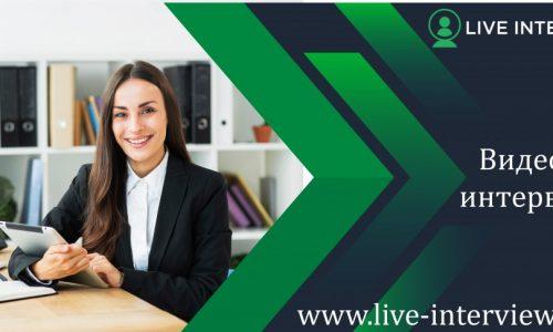 5 причини да внедрите софтуер за  видео интервю в процеса по набиране на персонал
