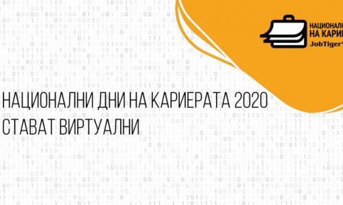 """""""Национални дни на кариерата – Добра Кариера, Добър Живот"""" 2020 ще се проведе виртуално"""