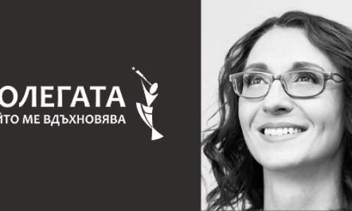 """Интервю с Радостина Генова – финалист от инициативата """"Колегата, който ме вдъхновява"""""""