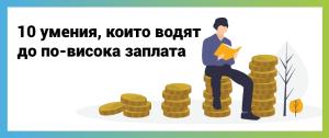 10_umeniya