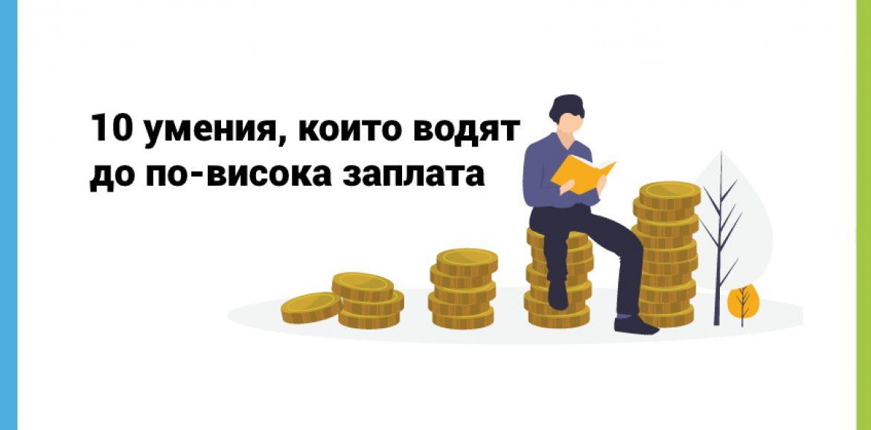 10 умения, които водят до по-висока заплата
