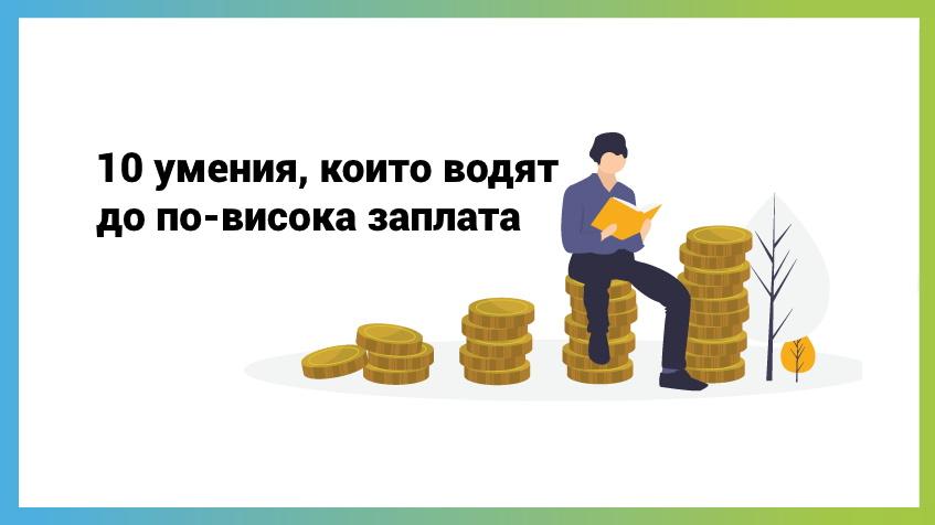 10_umeniya_847х476