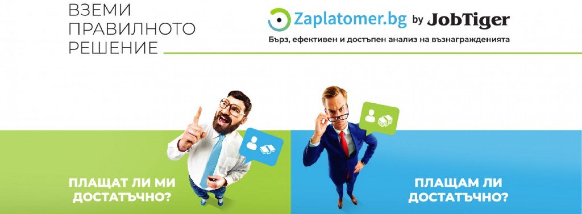 Разбери колко струват! Zaplatomer.bg вече предлага достъп до данни за заплати в чужбина