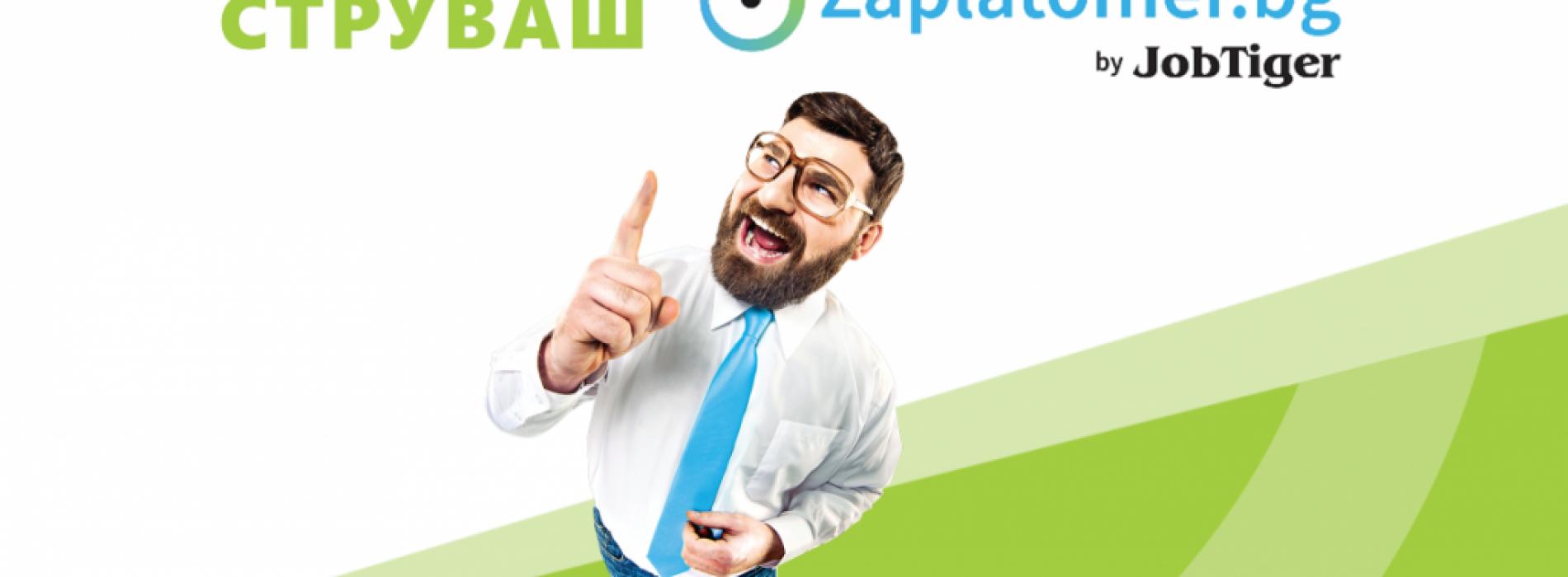 Как да проверите каква е средната заплата за вашата позиция? Вижте в Zaplatomer.bg