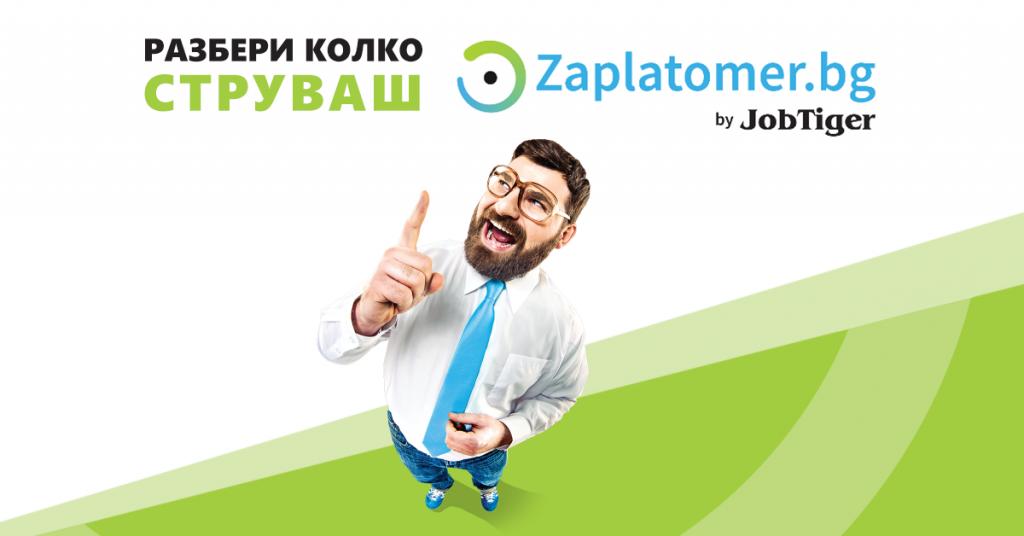Zaplatomer_1200x628