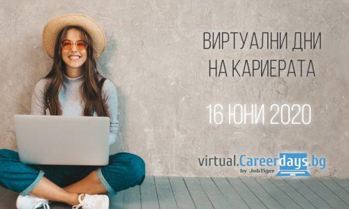 """Kак да намериш мечтаната работа на """"Виртуални дни на кариерата"""" 2020"""