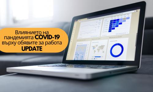 Обяви за работа в ситуация на COVID-19 – месец втори