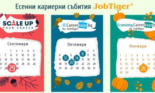 Събитията на живо се завръщат! Регистрациите за есенните кариерни събития на JobTiger вече са отворени!