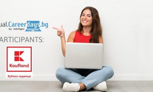 Работодателите на Виртуални дни на кариерата 2020: Kaufland