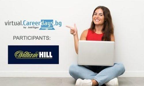 Работодателите на Виртуални дни на кариерата 2020: William Hill