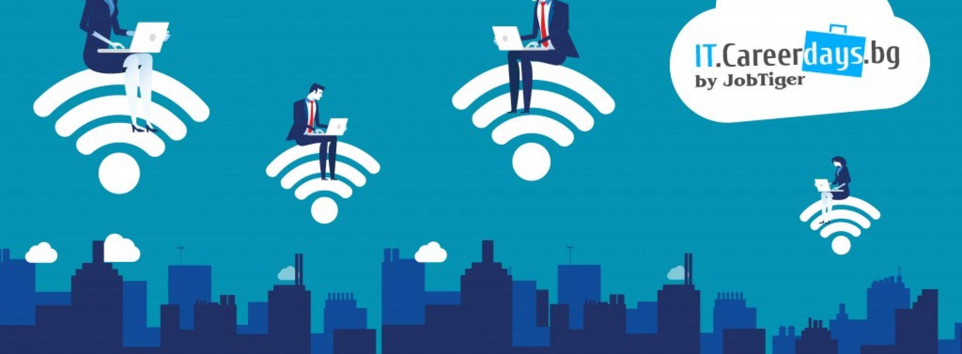 """Какви са ползите за работодателите от участие в """"Дни на кариерата – ИТ, Комуникации и Аутсорсинг"""""""