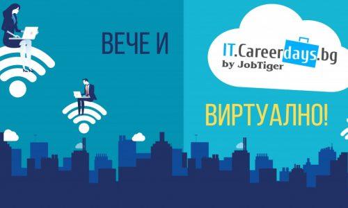 Дни на кариерата: ИТ, Комуникации и Аутсорсинг освен присъствено, ще се проведе и виртуално