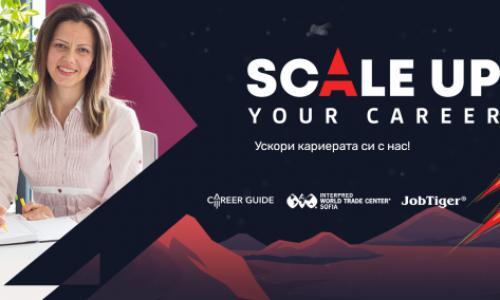 Втора година поред стъпка напред за Райфайзенбанк с участието в Scale Up Your Career