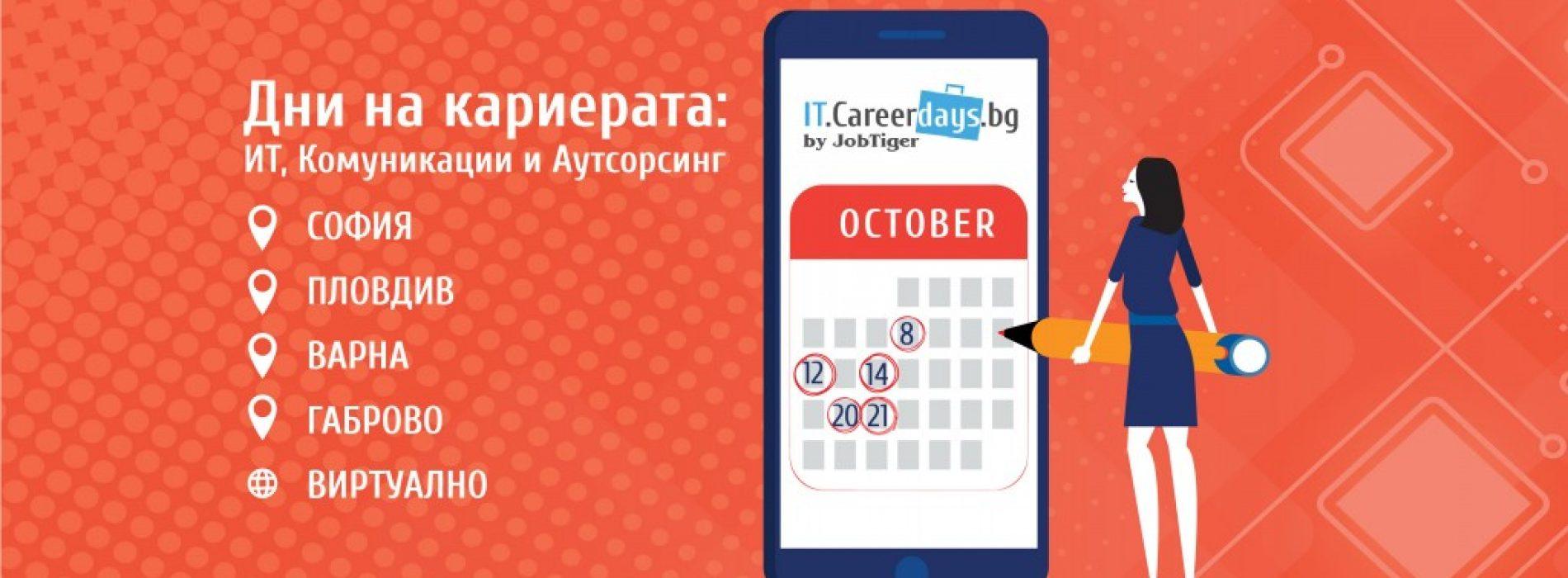 """Въпреки кризата… """"Дни на кариерата: ИТ, Комуникации и Аутсорсинг"""" ще срещне водещи работодатели с техните бъдещи кадри"""