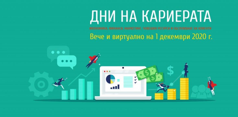Дни на кариерата – Икономика, Финанси, Маркетинг, Човешки ресурси и Обслужване на клиенти – за първа година ще е и онлайн!
