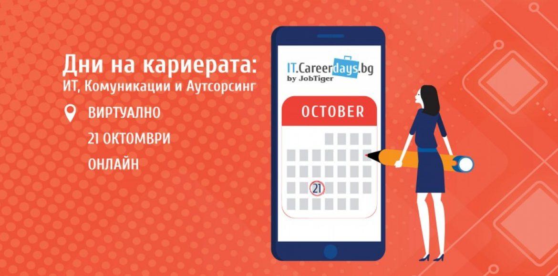 Водещи работодатели ще търсят кадри онлайн на 21 октомври