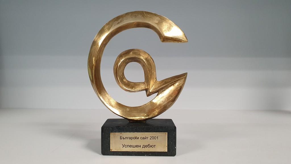 Награда на JobTiger за Най-добър дебют 2001