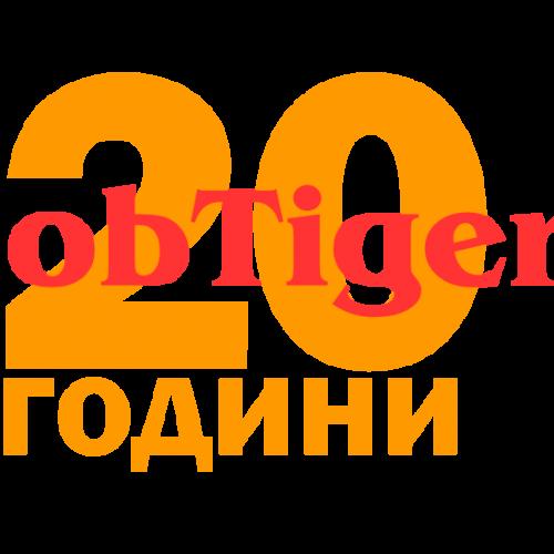 Двадесет години JobTiger – време за равносметка