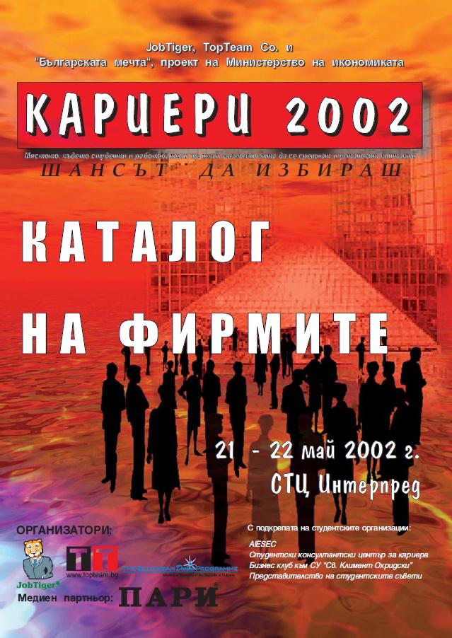 Кариери 2002 - каталог на фирмите - участници