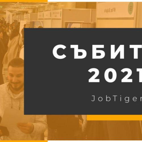 JobTiger намалява цените на събитията си за 2021г. – в подкрепа на пазара на труда
