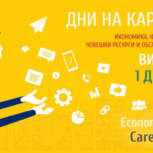 Дни на кариерата – икономика, финанси, маркетинг, човешки ресурси и обслужване се проведе успешно в условията на коронакриза