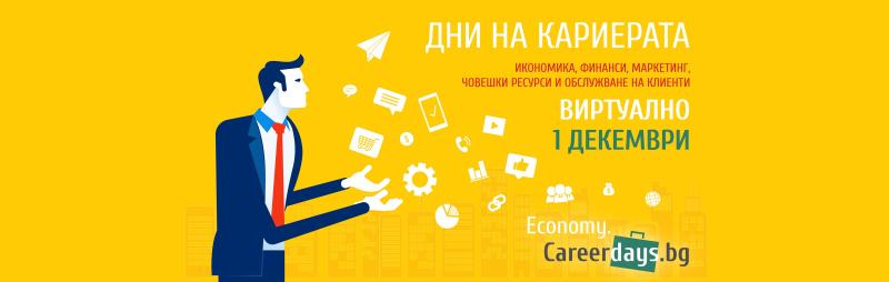 Виртуални дни на кариерата в икономическите сектори (УНСС).