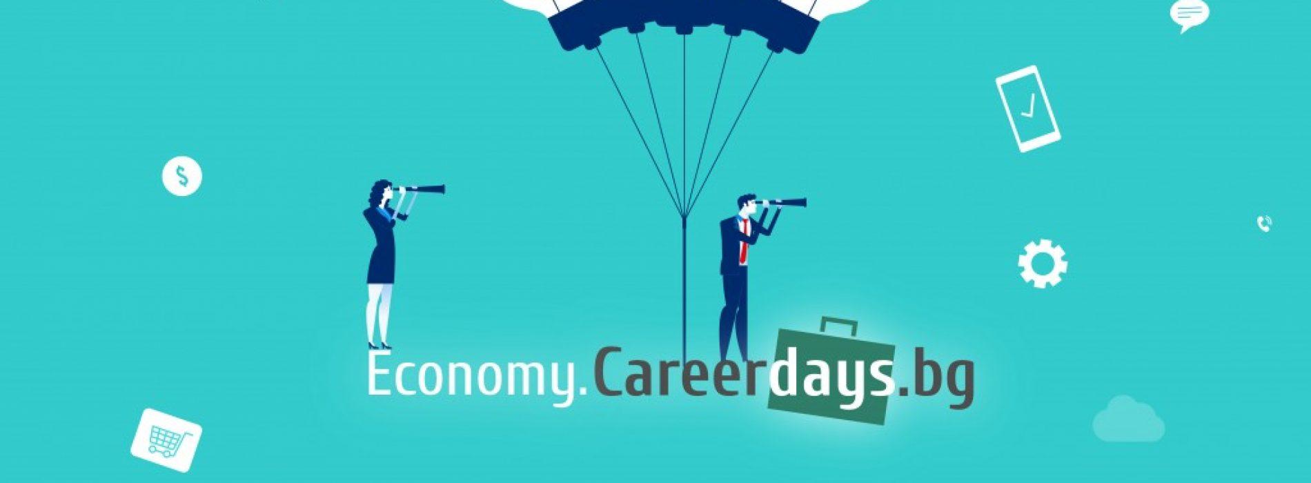 """""""Дни на кариерата: Икономика, Финанси, Маркетинг, Човешки ресурси и Обслужване на клиенти"""" – само ОНЛАЙН на 1-и декември 2020"""