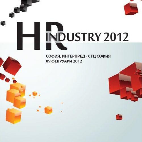 HR Industry – звездният ден на HR бранша