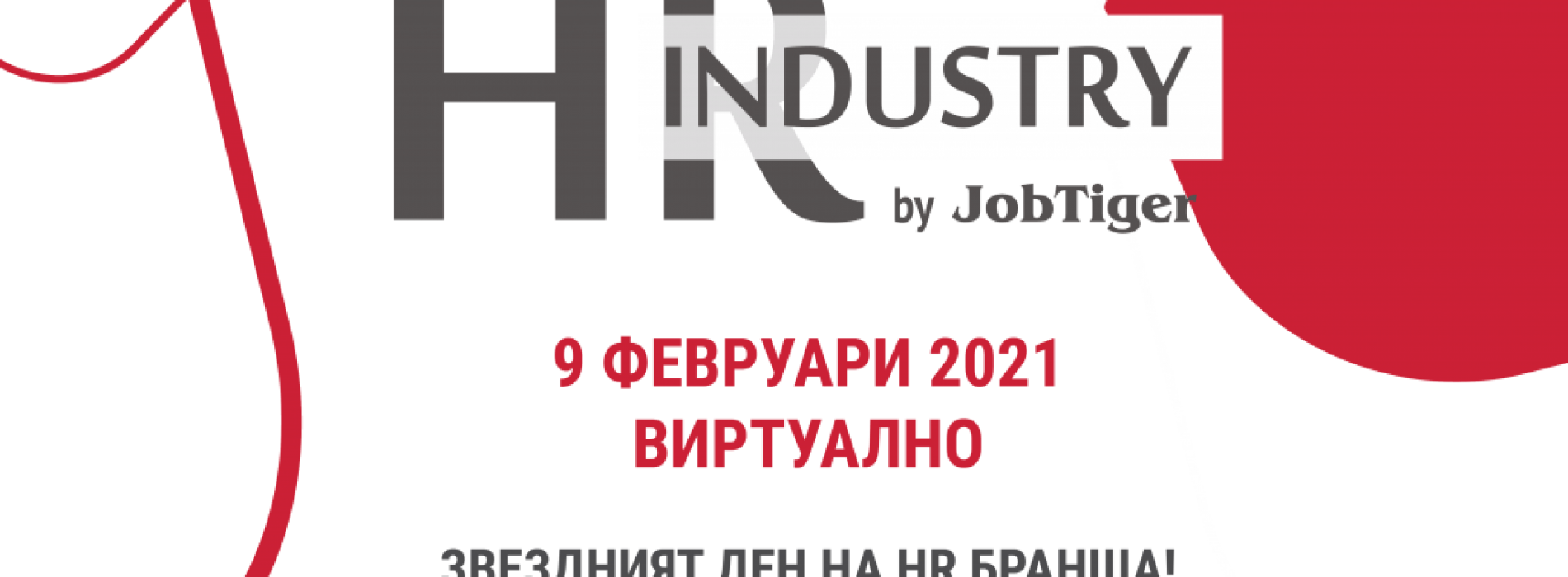 MetLife – генерален спонсор на HR Industry 2021