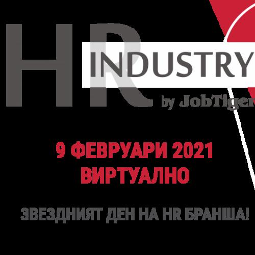 Регистрациите за юбилейното десето издание на HR Industry вече са в разгара си. Защо да се включите и вие?
