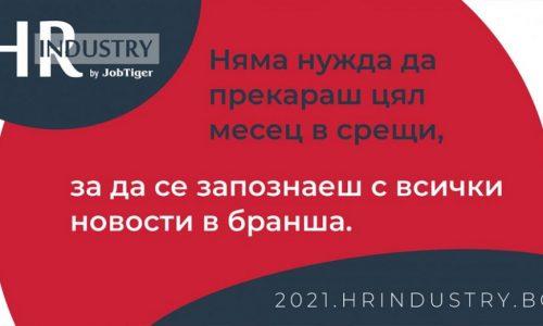 Как онлайн да посетите HR Industry 2021 на платформата на Brazen Technologies?